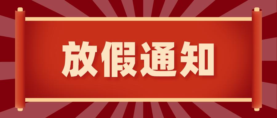 2021广州菲格朗环保技术有限公司国庆放假通知!
