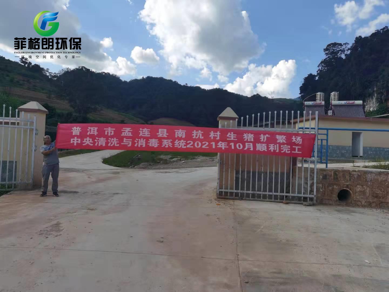 云南圣基光电生猪养殖中央清洗系统顺利竣工!